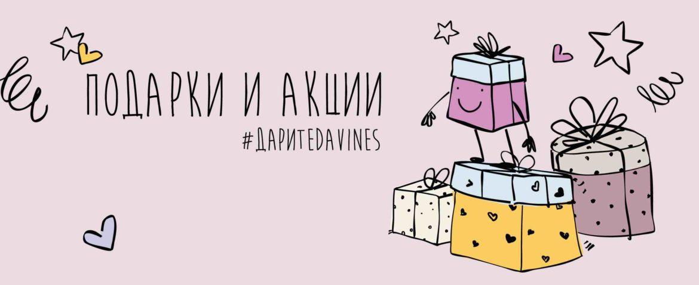 Подарки и акции Davines