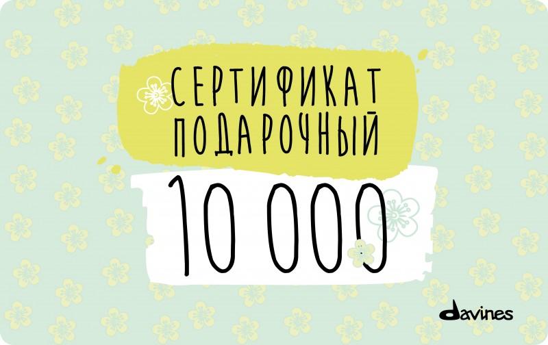 Подарочный сертификат Davines 10000