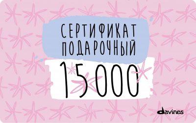 Подарочный сертификат Davines 15000